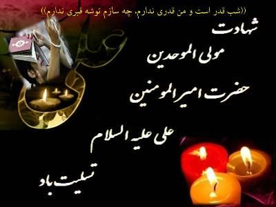 Image result for تسلیت شهادت مولا علی