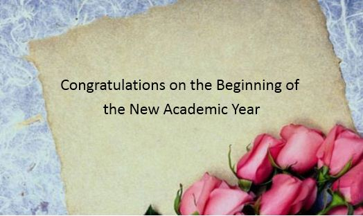 A congratulatory message on the occasion of the start of the new school year
